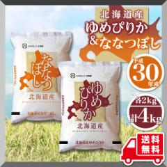 送料無料 平成30年産 北海道産ゆめぴりか&ななつぼし各2kg 計4kg