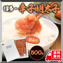 【送料無料】訳あり博多無着色辛子明太子500g