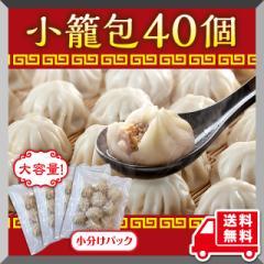 送料無料 小籠包40個(25g×10個/4袋)