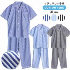 大きいサイズ綿100%春・夏 半袖メンズパジャマ ストライプ ブルー/ブラック/サックス 3L 先染め