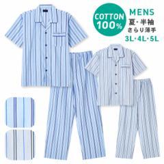 大きいサイズ綿100% 半袖 メンズ パジャマ 春 夏 前開き ストライプ柄 薄手のシャツ ブルー/グレー 3L/4L/5L お