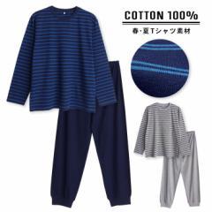 綿100% 春・夏 長袖メンズパジャマ 柔らかく軽い薄手の快適Tシャツパジャマ上下セット ボーダー