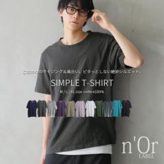 『シンプルデザインTシャツ』【 メンズ Tシャツ シンプル カットソー シャツ 半袖 着回し 綿100% コットン シンプル 薄
