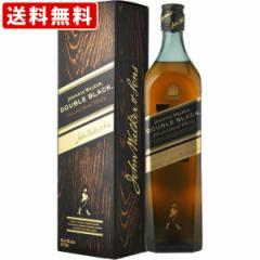 送料無料 ジョニーウォーカー ダブルブラック 40度 700ml 正規品 (北海道・沖縄+890円)