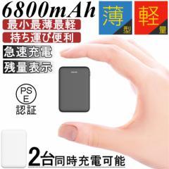 6800mAh 大容量 モバイルバッテリー 超薄型 軽量 急速充電 最小最軽最薄 超小型 ミニ型 USB2ポート コンパクト 楽
