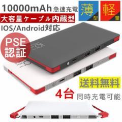 モバイルバッテリー ケーブル内蔵型 10000mAh大容量 4台同時充電可能 軽量薄型 iphone Xperia急速充電【PS