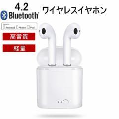 Bluetooth 4.2 ワイヤレスイヤホン ブルートゥースイヤホン iPhone Android対応 ヘッドホン 左右分離型