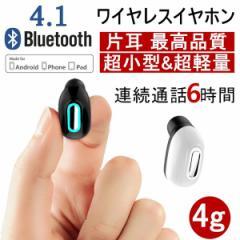 Bluetooth 4.1 超小型 ブルートゥースイヤホン ワイヤレスイヤホン 片耳 ヘッドセット 高音質 ハンズフリー通話 超