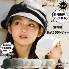 紫外線100%カット 小顔効果抜群 UV 帽子 レディース 大きいサイズ 商品名 紐調整キャスケット ひも 春 夏 UVカット