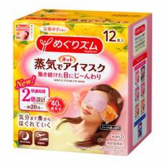 花王 めぐりズム 蒸気でホットアイマスク 完熟ゆず 12枚【3個セット】