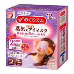 花王 めぐりズム 蒸気でホットアイマスク ラベンダー 12枚【3個セット】