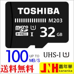 送料無料 microSDカード マイクロSD microSDHC 32GB Toshiba 東芝 UHS-I U1 新発売100