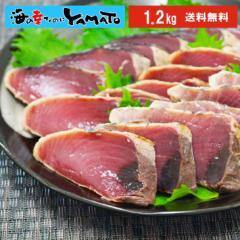 藁焼き 鰹たたき 4〜6本(計1.2kg) かつお カツオ 国産 おかず おつまみ