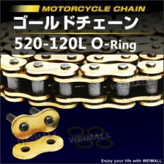バイク チェーン ゴールドチェーン シールチェーン Oリング バイクチェーン 520-120L 高耐久 R1-Z ルネッサ SR
