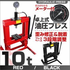 【送料無料】油圧プレス10t 卓上式 メーター付き ショッププレス 門型プレス機 油圧工具 手動 門型油圧プレス