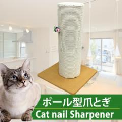 爪とぎ 猫 爪とぎ ねこ 麻 ポール つめとぎ 猫 ねこ ネコ 麻 爪とぎ ポール 爪研ぎ 爪みがき ポール 猫タワー キャット
