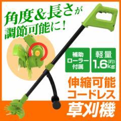 電動草刈り機 ナイロンコード  伸縮式 電動 コードレス 草刈機 刈払い機 刈払機 充電式 芝刈り機草刈り