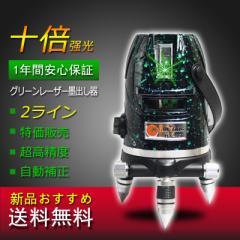 ★送料無料 1年間保証★グリーン レーザー墨出し器/5ライン/フルライン測定器 /省電力&安定照射/10倍超高輝度/斜線機能/多