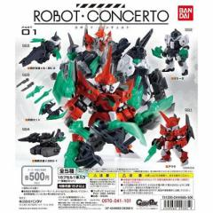 ROBOT CONCERTO -ロボット・コンチェルト- 全5種セット 2019年5月予約