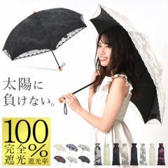 【完全遮光 1級遮光 遮光率100%】日傘 折りたたみ 晴雨兼用 UVカット 99.9%以上 二重張り レディース 遮熱 遮光