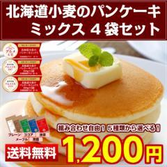 【送料無料】北海道小麦の.パンケーキミックス4袋. ホットケーキ ホットケーキミックス アルミフリーでお子様も安心【C】 メール