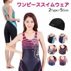 フィットネス水着 スイムキャップ付き レディース 競泳水着 胸パッド付き フィットネス水着 裏地付き 女性 送料無料