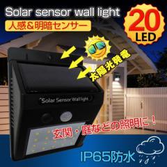 屋外センサーライト ソーラーライト 20LEDライト 人感センサー 自動点灯 防水 電気不要 配線不要  屋根  玄関 壁 防犯
