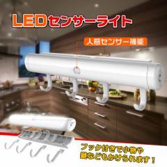 LED センサーライト 人感センサーライト フック付き 懐中電灯 玄関 鍵置き クローゼット 乾電池式 モーションセンサー sl