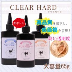大容量 お得【メール便対応】クリアハード Clear Hard レジン液 ハード/ソフト65g  高粘度タイプ/低粘度タイプ
