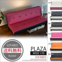 送料無料 ソファーベッド ソファ 合皮 3人掛けソファ プラザ ソファベット リクライニング ベッド PVC