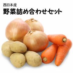 【翌日お届け】西日本産 じゃがいも 玉ねぎ 人参 野菜詰め合わせセット (人参3本 玉ねぎ3個 ジャガイモ800g)【1000円