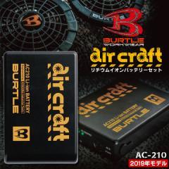 【即日発送】バートル エアークラフト リチウムイオンバッテリーセット AC210 バッテリー+充電器 空調服 熱中症対策 作業服