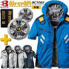 【予約】空調服セット バートル エアークラフト 半袖パーカージャケット フルハーネス AC1061 シルバーファン&バッテリー