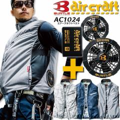 【予約】バートル エアークラフト 空調服セット ベスト 撥水加工 AC1024 ファン&バッテリー 充電器セット AC210 A