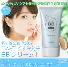 BB 美白 ビノワ 薬用パーフェクトBBクリーム美白 30g 定形外 送料無料 WB40253 fdt