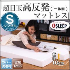 マットレス 高反発一体型 シングル 高品質 極厚10cm OSLEEP ベッドマット 高密度 25D 120N