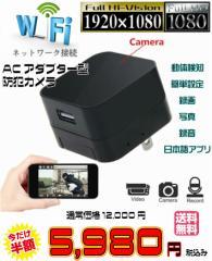 【送料無料・税込み】最新 電源 USB アダプター 型 防犯 カメラ 1080P 200万画素 wi-fi ネットワーク 録画