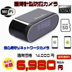 【送料無料・税込み】最新 TB-18 置き 時計型 黒 小型 防犯 カメラ wi-fi hidden ネットワーク 見守り 長期