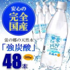友桝 炭酸水 蛍の郷 天然水 スパークリング 500ml 48本 よりどり プレーン レモン 国産 安心 安全 日本 炭酸 so