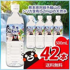 国産 シリカ 天然水 500ml 42本 1ケース くまモンの天然水 阿蘇外輪山 九州 送料無料 ペットボトル ゆるキャラ