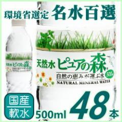国産 天然水 ピュアの森 500ml 48本 ナチュラル ミネラルウォーター 送料無料 ペットボトル 24本×2箱 お水 安全