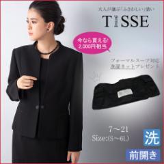 洗える ブラックフォーマル 喪服 レディース スーツ S/M/L/LL/3L/4L/5L/6L 洗濯ネット付き 送料無料 大きい