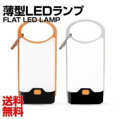 ★送料無料★ 薄型 LEDランプ 防水 撥水 3段階 調整 アルミ 鉄 LED ランプ キャンプ 避難 インテリア 2色 アウト