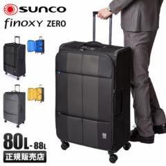 4aa104c8af 【開催中☆P10〜15倍】フィノキシーゼロ スーツケース ソフト 超軽量 大