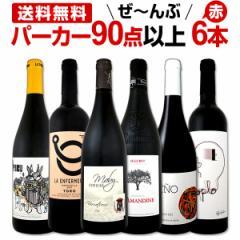 【送料無料】第78弾!すべてパーカー【90点以上】赤ワイン6本セット!
