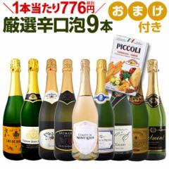 【送料無料】第57弾!1本当たり776円(税別)辛口スパークリングワイン9本セット!グリッシーニのオマケ付き!