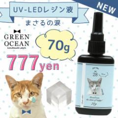 70g まさるの涙 GreenOcean 猫 レジンクラフト ハードタイプ UVレジン液 LEDレジン液