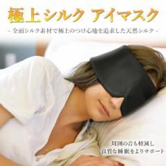 全面 シルク アイマスク 天然シルク ぐっすり 究極 極上 高品質 柔らか 肌に優しい 快眠グッズ 不眠 眼精疲労 目 疲れ