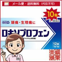 【第1類医薬品】☆ロキソプロフェン錠 12錠×10個 [ゆうパケット・送料無料] 「YP20」