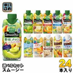 カゴメ スムージー 330ml 紙パック 選べる 24本 (12本×2) 野菜ジュース